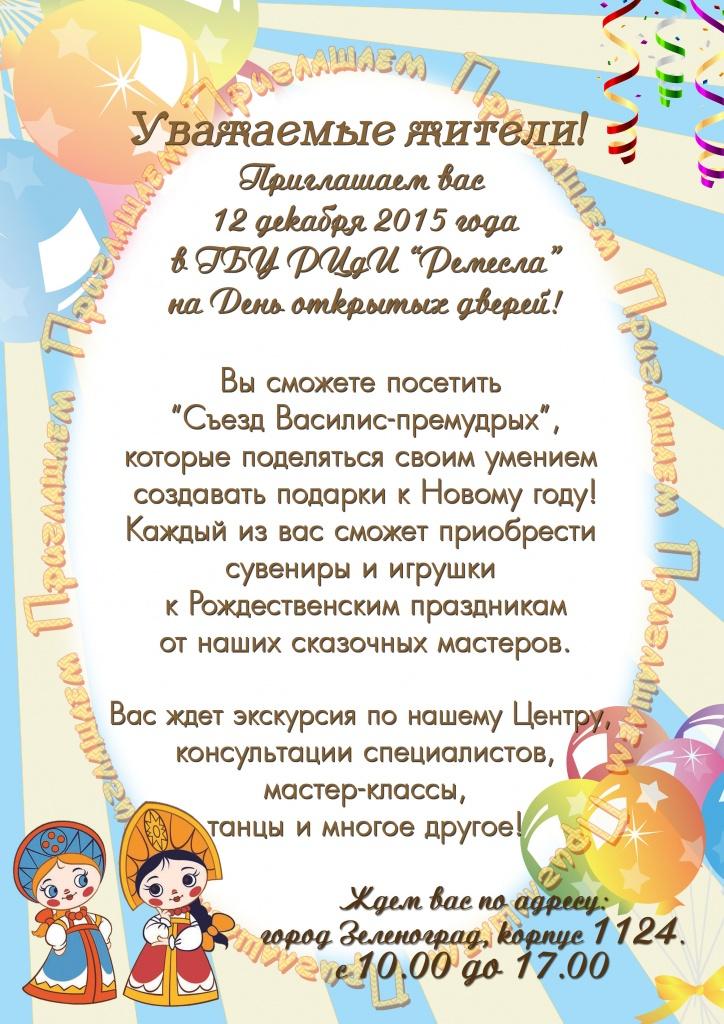 афиша ДОД.jpg