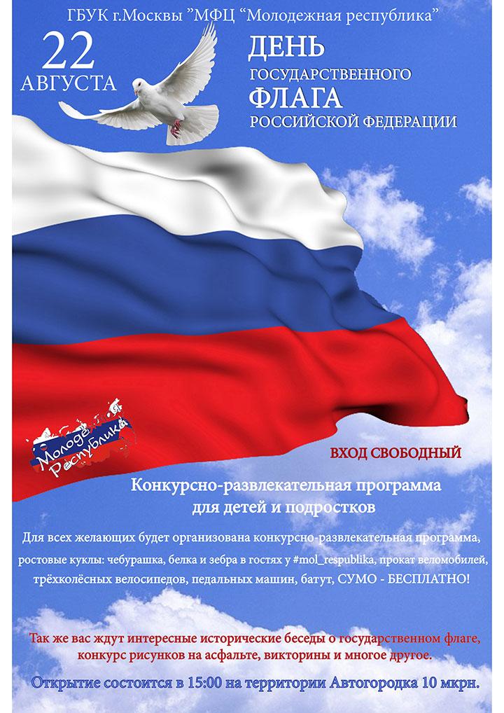 картинки с днем государственного флага россии картинки приготовила
